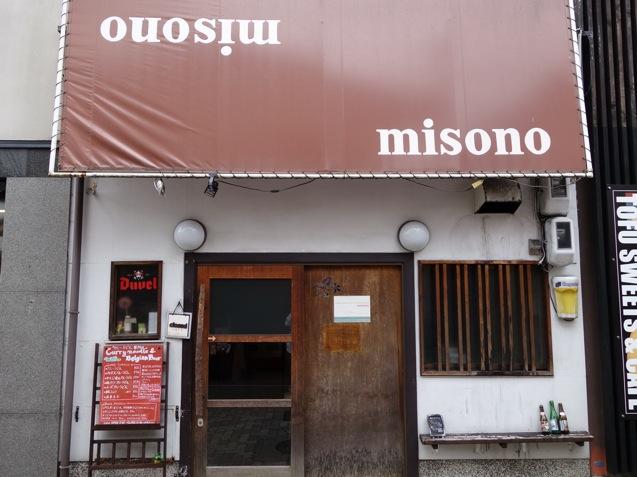 カレーうどん屋misono