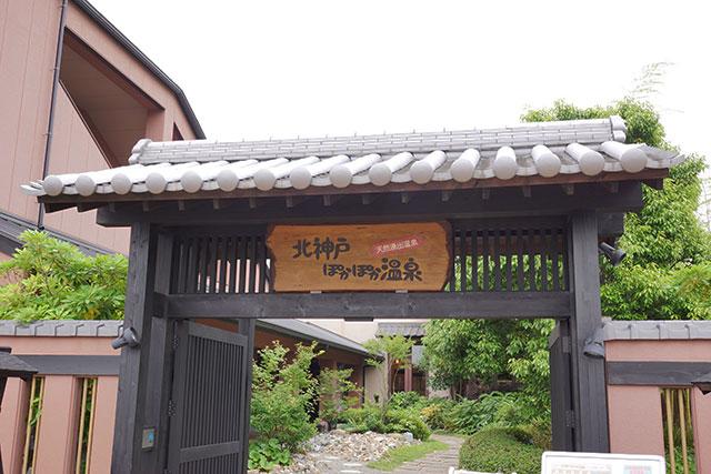 北神戸ぽかぽか温泉の入り口