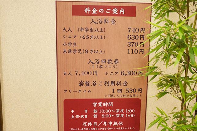 北神戸ぽかぽか温泉の料金案内