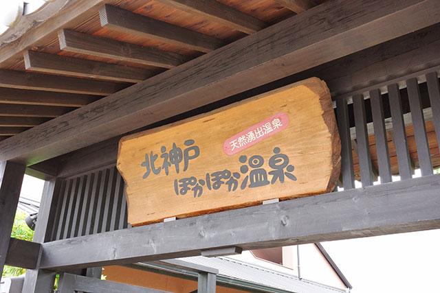 北神戸ぽかぽか温泉の入り口看板