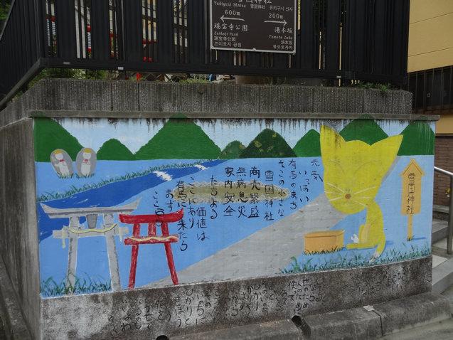 有馬温泉 雪国稲荷神社
