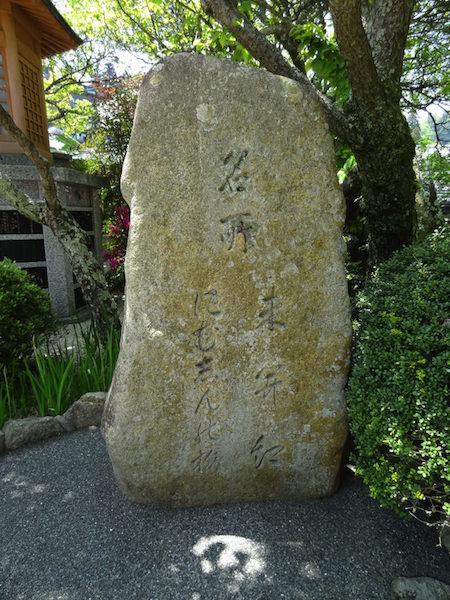 有馬温泉 林渓寺の石碑