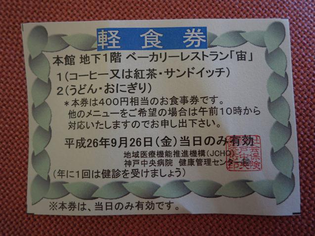社会保険神戸中央病院 ベーカリーレストラン 軽食券