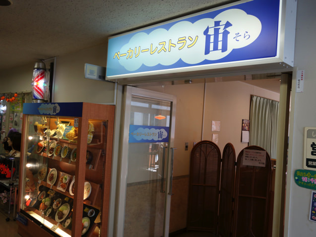 社会保険神戸中央病院 ベーカリーレストラン