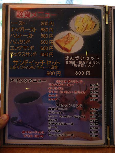 社会保険神戸中央病院 ベーカリーレストラン メニュー