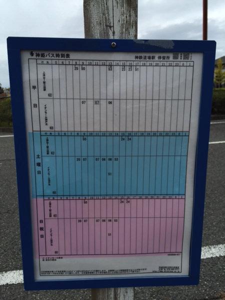 神鉄道場駅バス停時刻表