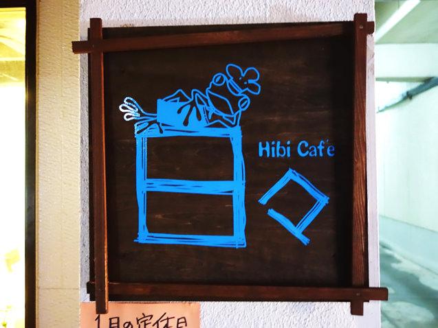 日々カフェの外観