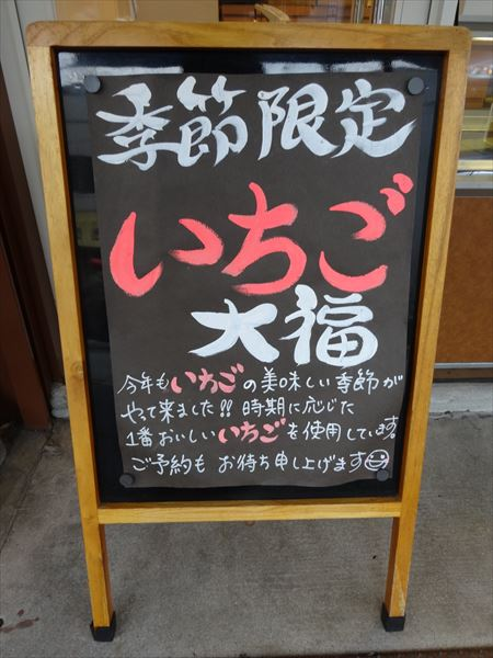 ichigodaifuku