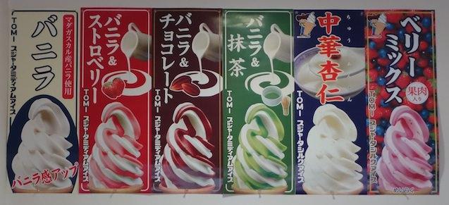 北鈴蘭台 大阪やき三太 ソフトクリーム