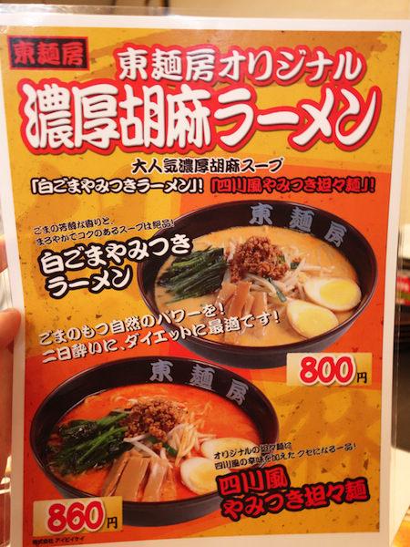 東麺房 やみつきラーメン メニュー