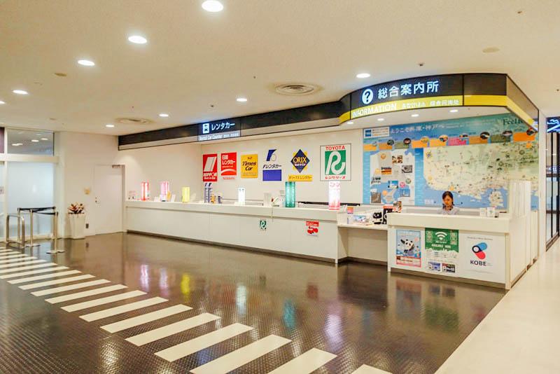 神戸空港 レンタカー カウンター