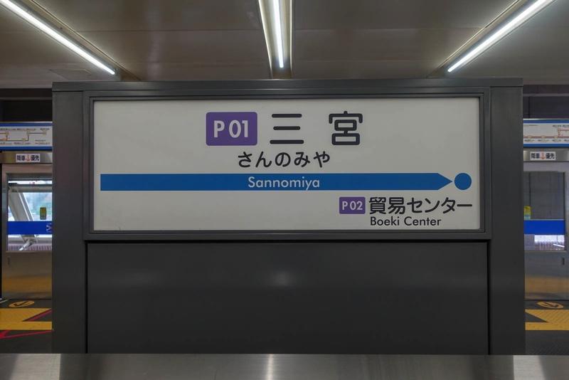 ポートライナーの三宮駅