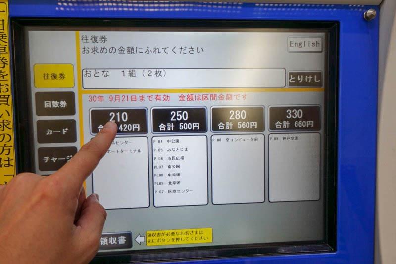 ポートライナー 切符の買い方8
