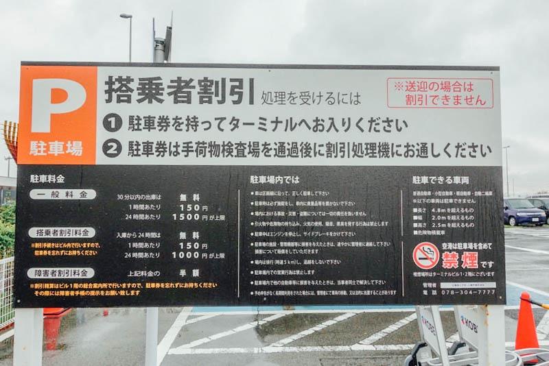 神戸空港 駐車場