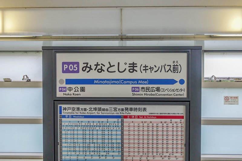 ポートライナーみなとじま駅