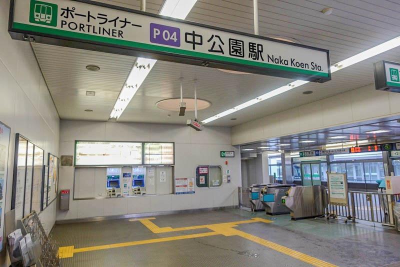 中公園駅 西改札