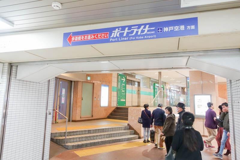 阪急 三宮 ポートライナー