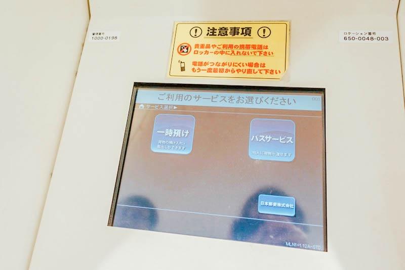 神戸空港 コインロッカー
