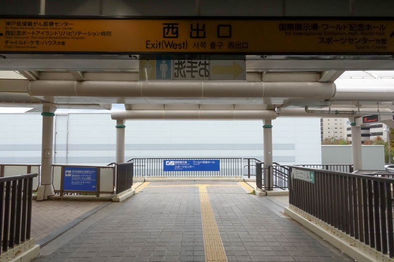 ポートライナー 市民広場駅 神戸ワールド記念ホール 行き方