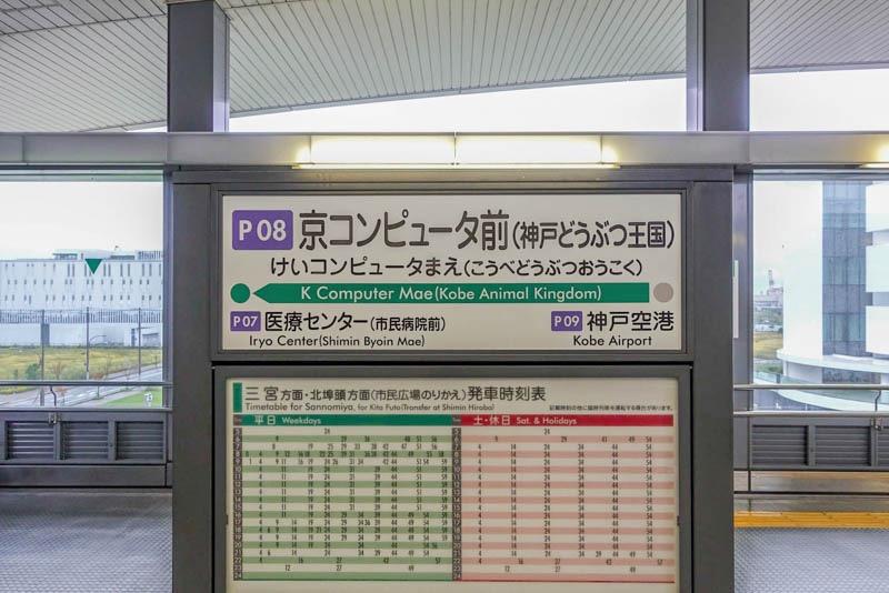 ポートライナー 京コンピュータ前駅