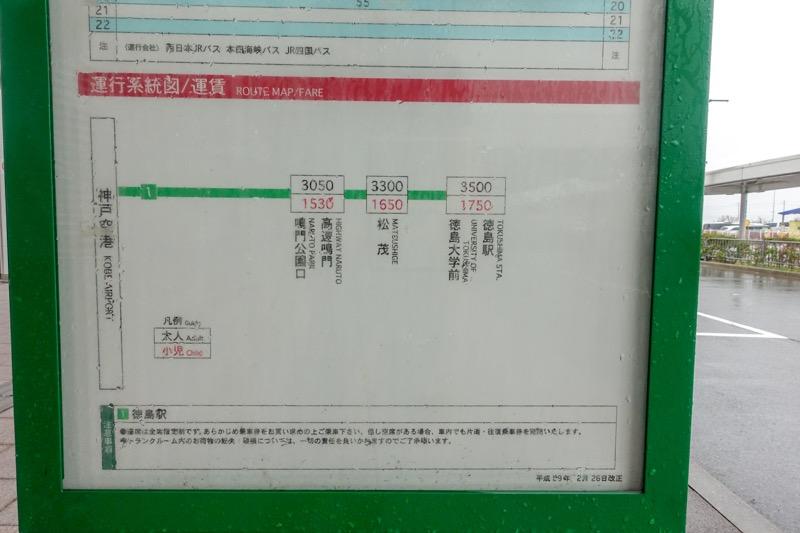 神戸空港 バス